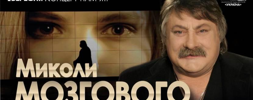 Концерт пам'яті Миколи Мозгового