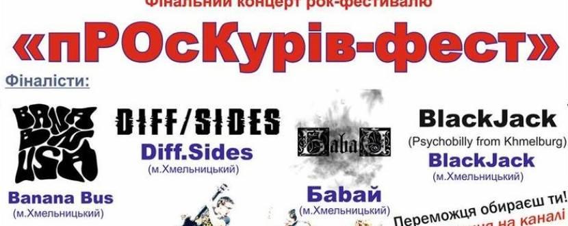 Міський рок-фестиваль пРОсКурів - фест