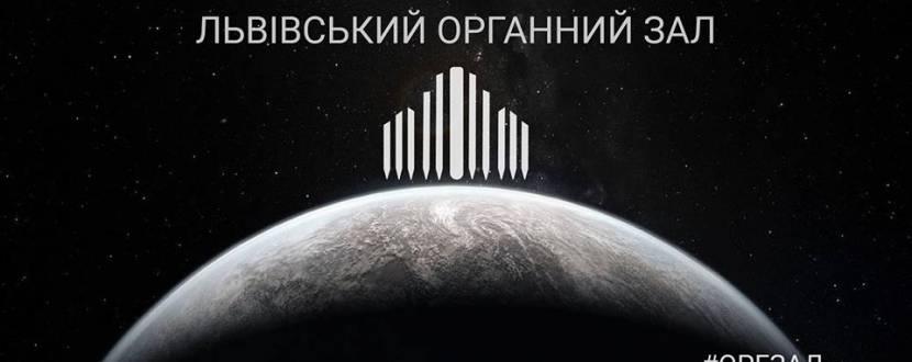Орган опівночі - Концерт