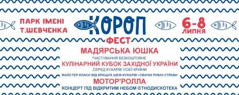 Короп-Фест 2018