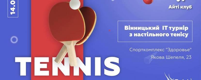 Турнір з настільного тенісу серед It-компаній