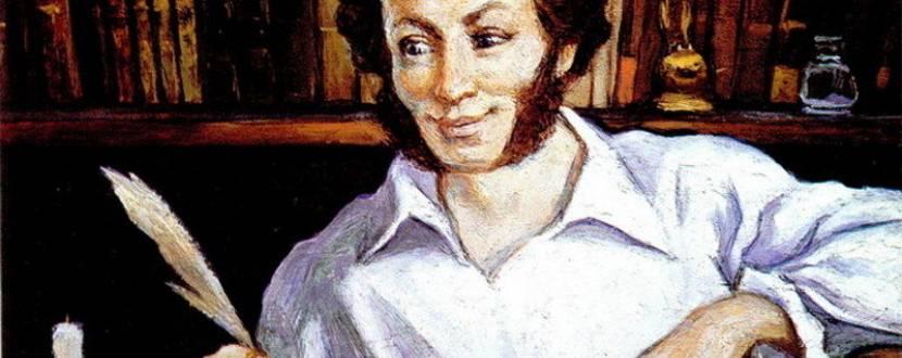 Поетична програма О. С. Пушкін