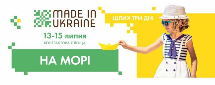 Made in Ukraine: На морі