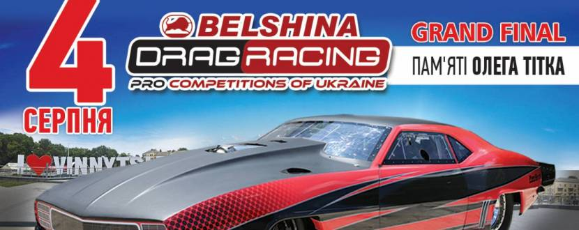 Гранд Фінал Нової  Професійної  Української дрег-рейсинг серії у Вінниці