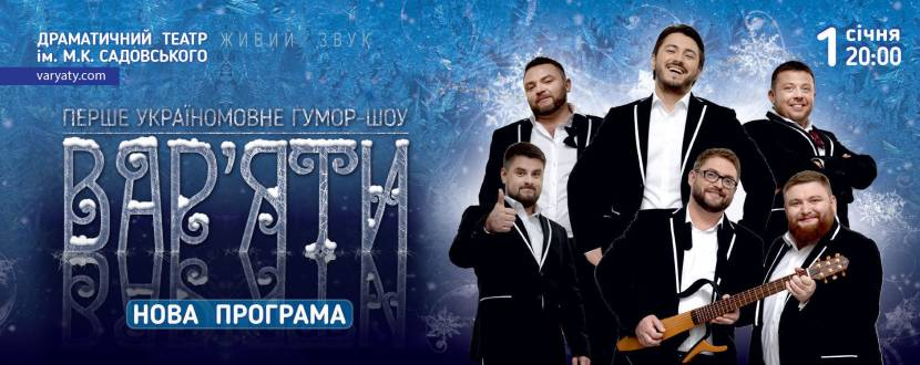 ВАР'ЯТИ-ШОУ 1 січня у Вінниці!