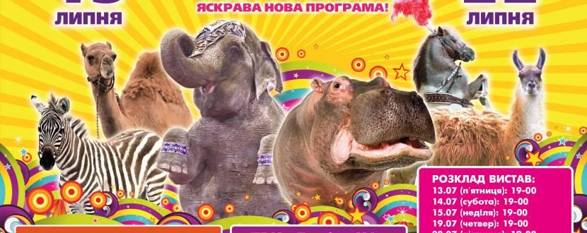 Житомирян та гостей міста запрошує Будапештський цирк