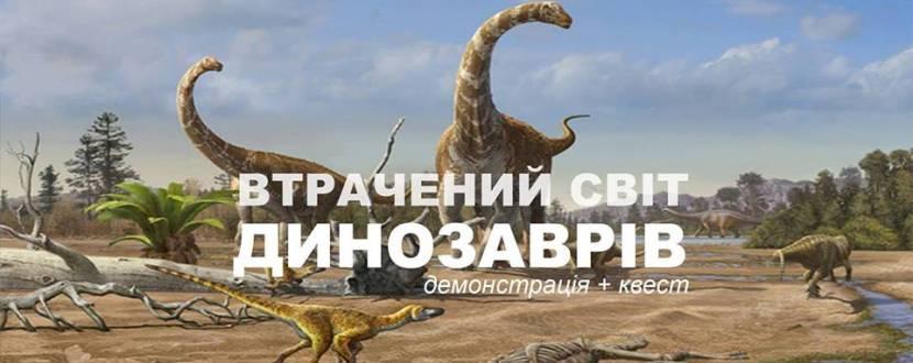 Втрачений світ динозаврів - зустріч