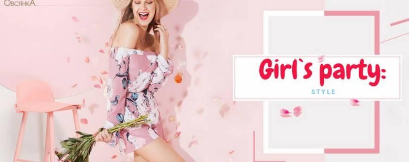 Girl's party - Стильна вечірка для дівчат
