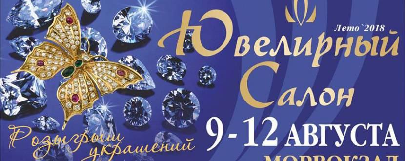 Выставка-ярмарка ювелирных изделий «Ювелирный салон»