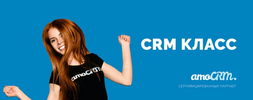 Воркшоп CRM класс