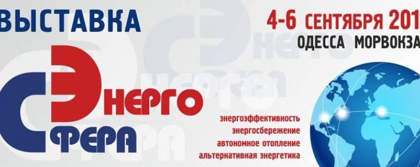 Выставка-форум «Энергосфера»