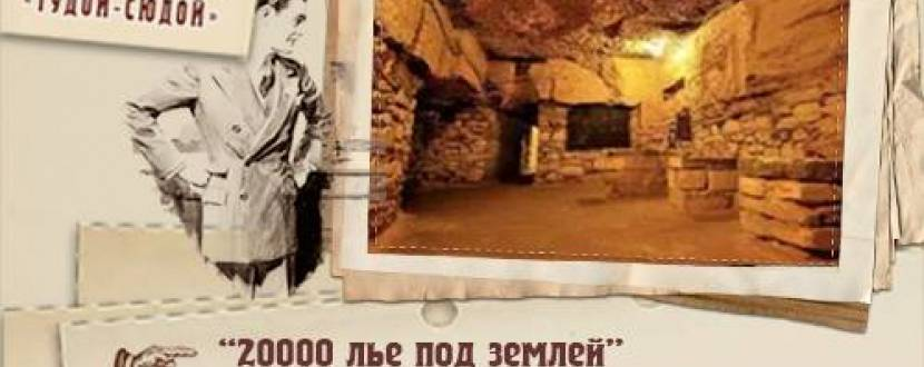 Экскурсия в катакомбы «20000 лье под землей»