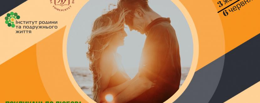 Покликані до любові - навчальна сертифікатна програма