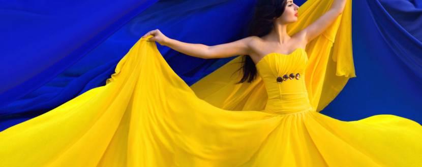 З днем народження, Україно! - святкова вечірка