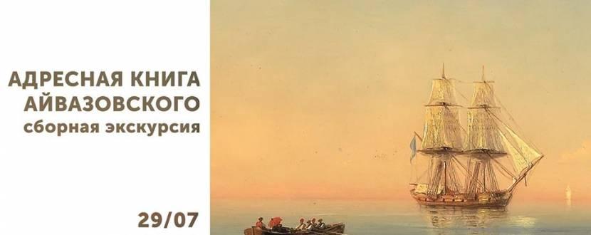 Адресная книга Ивана Айвазовского в Одессе