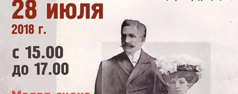 Открытые читки: Васса Железнова
