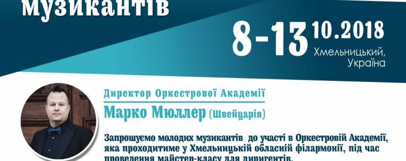 Оркестрова Академія молодих музикантів
