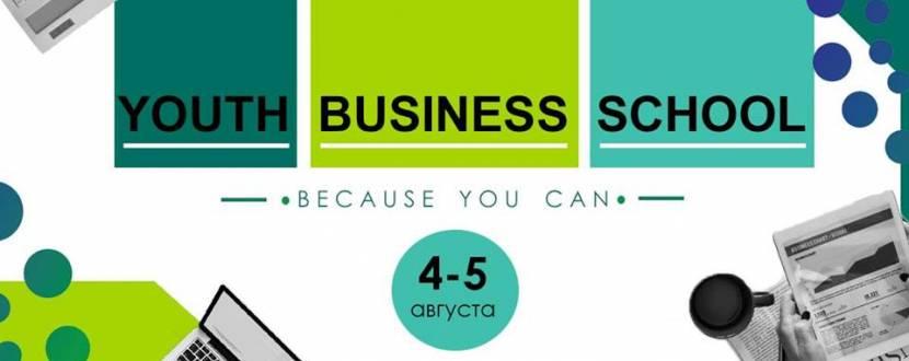 Интенсив Youth Business School