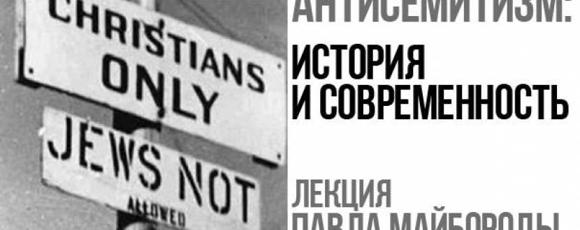 Лекция «Антисемитизм: история и современность»