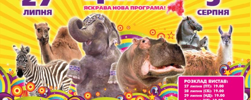 """Цирк """"Будапешт"""" у Вінниці"""