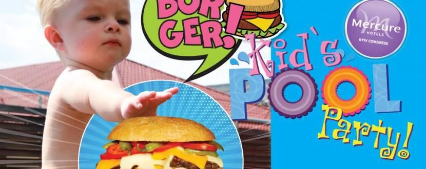 Дитяча бургер-вечірка біля басейну