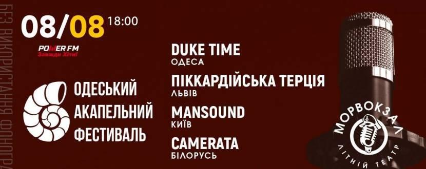 Фестиваль Odessa Acappella Fest