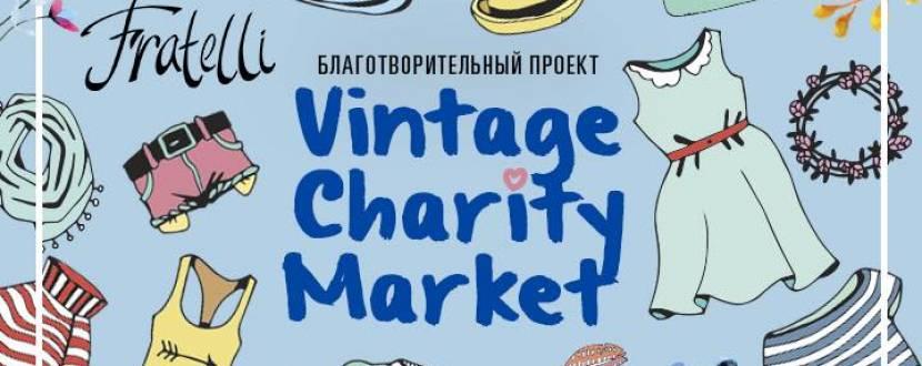 Vintage Charity Market - Благотворительная ярмарка