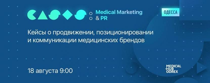 Конференция CASES: Medical Marketing & PR