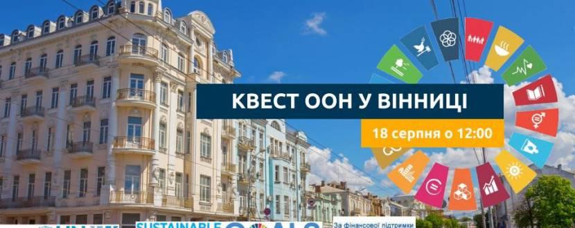 City Day Quest у Вінниці