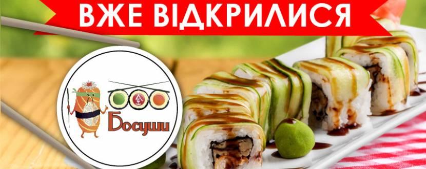 Відкриття «Бо суши»