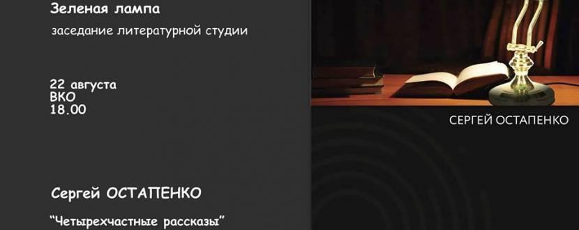 Презентация книги на Зеленой лампе Сергей Остапенко