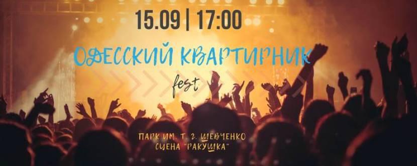 OK.fest | Одесский квартирник