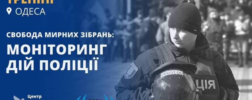 Мастер-класс: Свобода мирных собраний и как мониторить действия полиции