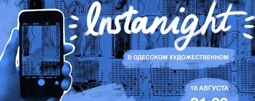Instanight в Одесском художественном