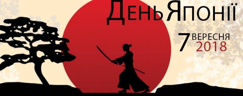 День Японії у Києві