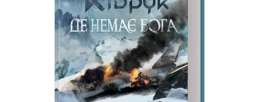 Макс Кідрук у Хмельницькому