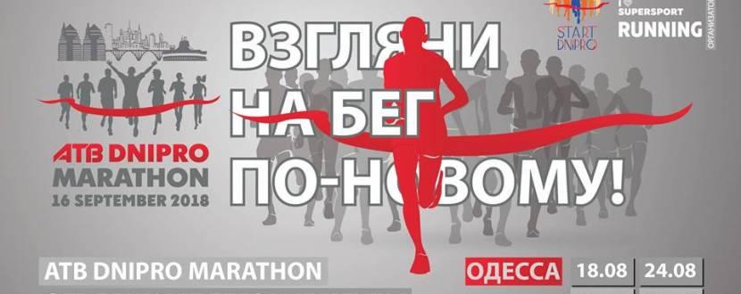 Тренировка «Взгляни на бег по-новому»