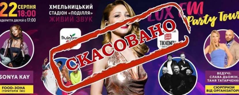 LUX FM Party Tour у Хмельницькому