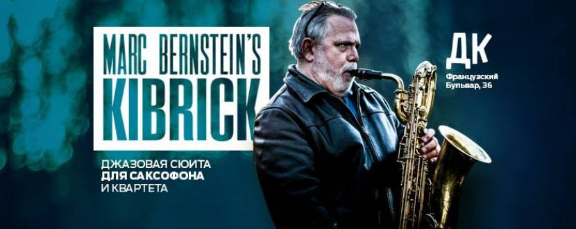 Концерт Mark Bernstein Quartet «Kibrick»