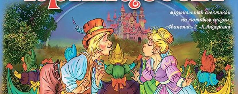 Сказка «Сто поцелуев принцессы»