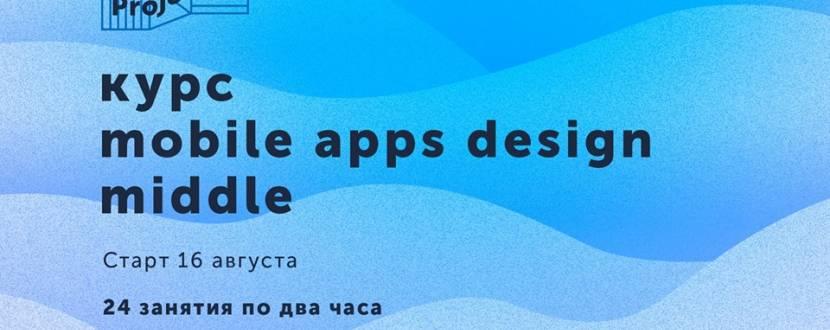 Практический курс по дизайну мобильных приложений «Mobile Apps Design Middle»