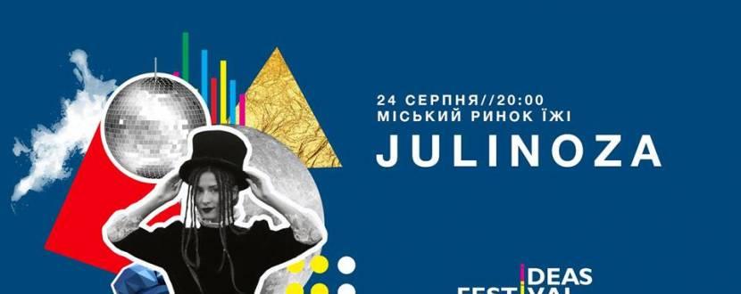 Вечеринка в честь открытия Фестиваля идей 2018