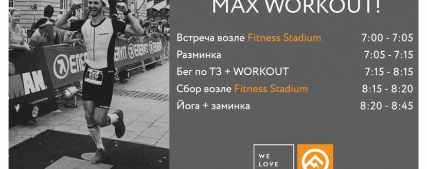 Бесплатная тренировка от We Love Sport