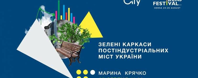 Конференция «Зелёные каркасы постиндустриальных городов Украины»