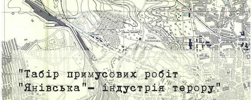 Табір примусових робіт Янівська - індустрія терору - Виставка