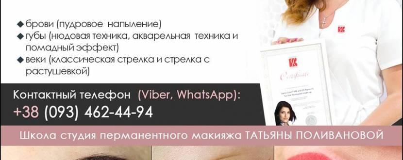 Базовый курс «Перманентный макияж»