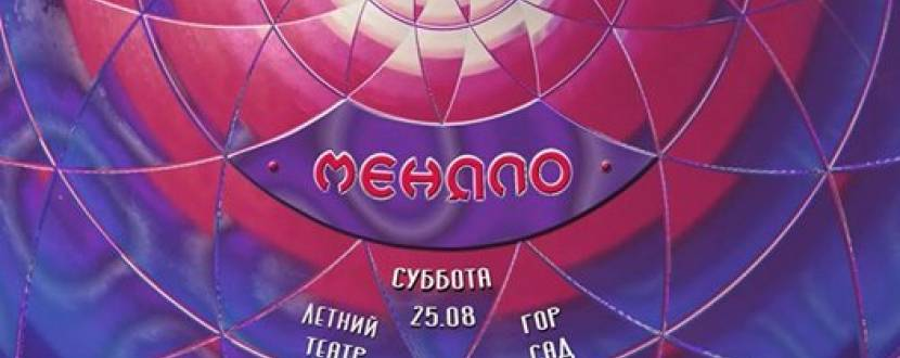 Аутентичная ярмарка «Меняло №10»