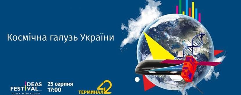 Дискуссия «Космическая отрасль Украины»