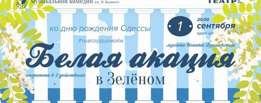 Оперетта «Белая акация» в «Зелёном театре»
