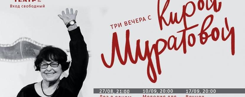Три вечера с Кирой Муратовой